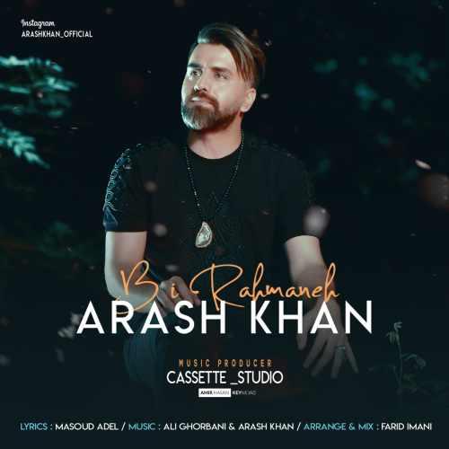 دانلود موزیک جدید آرش خان بیرحمانه