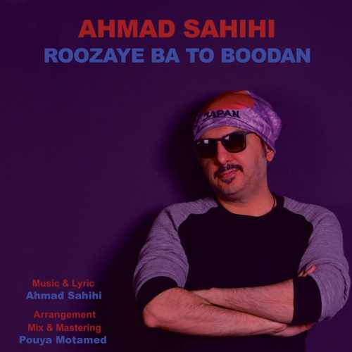 دانلود موزیک جدید احمد صحیحی روزای با تو بودن