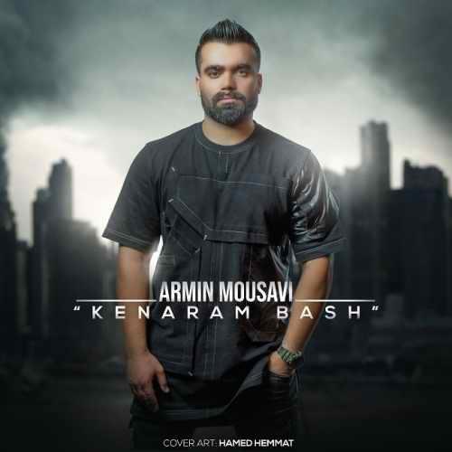 دانلود موزیک جدید آرمین موسوی کنارم باش