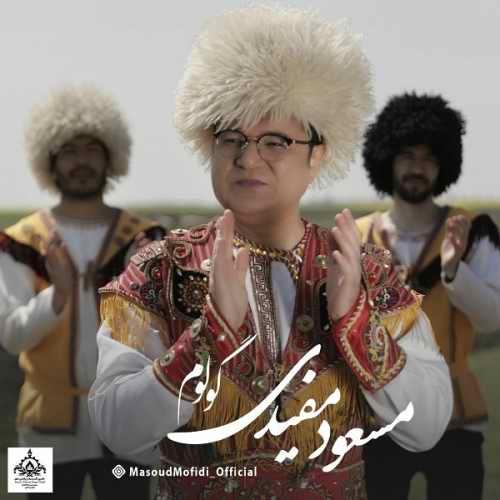 دانلود موزیک جدید مسعود مفیدی گولوم