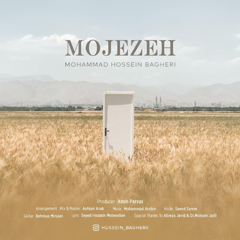 دانلود موزیک جدید محمدحسین باقری معجزه