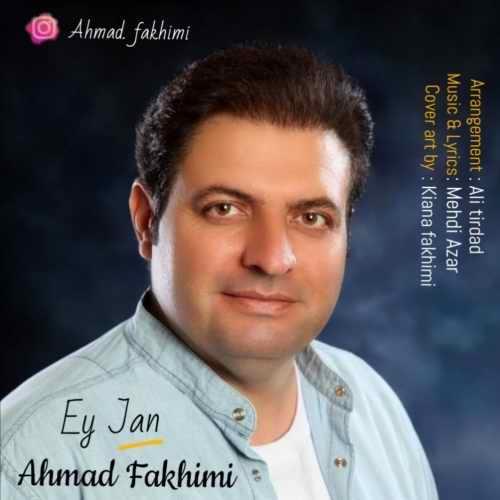 دانلود موزیک جدید احمد فخیمی ای جان