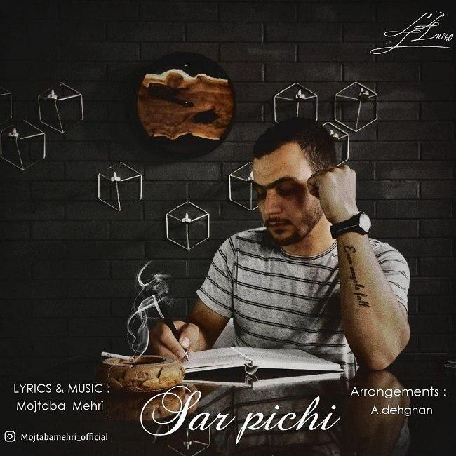 دانلود موزیک جدید مجتبی مهری سرپیچی