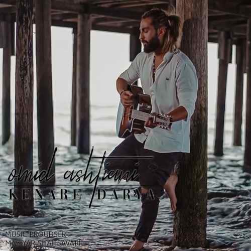 دانلود موزیک جدید امید آشتیانی کنار دریا