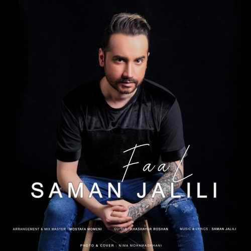دانلود موزیک جدید سامان جلیلی فال